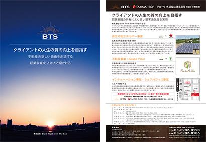 BTS_pamphlet