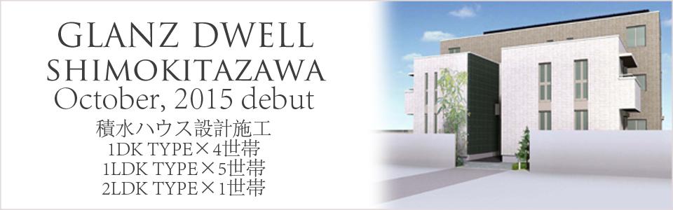 GLANZ DWELL SHIMOKITAZAWAの紹介画像